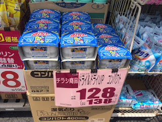 A picture of shikke tori packs whcih soak up moisture on sale outside a pharmacy