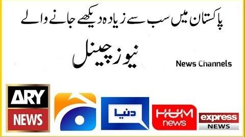 Usa channels best pakistani in in date ☝️ 2021 live PAK vs