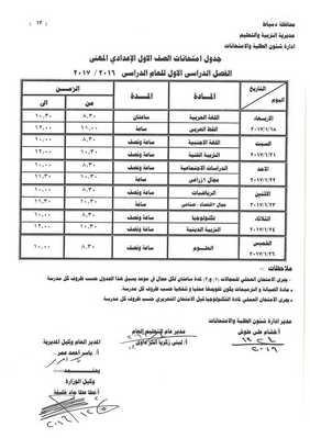 جدول امتحانات الصف الاول الاعدادي المهني للفصل الدراسي الاول