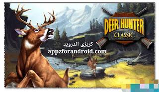تحميل لعبة deer hunter للاندرويد | تحميل لعبة hunter معدله نقود بلا حدود