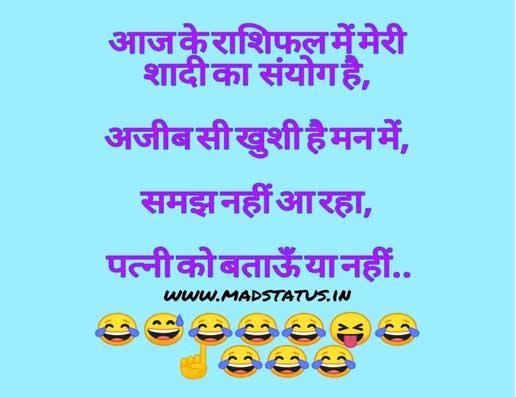 Hindi Jokes – Funny Jokes In Hindi Chutkule – Funny SMS