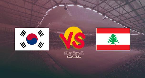 نتيجة مباراة لبنان وكوريا الجنوبية اليوم 7 سبتمبر 2021 في تصفيات آسيا المؤهلة لكأس العالم 2022