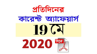 19th May Current Affairs in Bengali pdf
