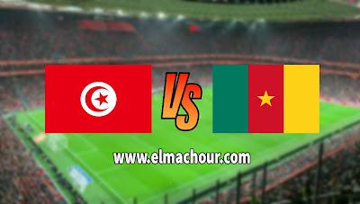 مشاهدة مباراة تونس والكاميرون بث مباشر اليوم 12-10-2019