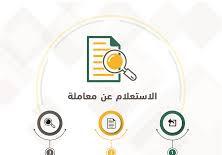 خطوات الاستعلام عن معاملة عبر وزارة العدل في المملكة العربية السعودية