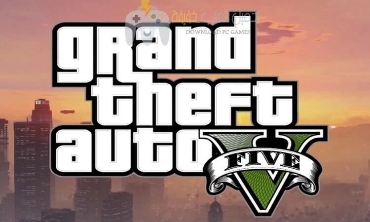 تحميل لعبة جاتا GTA 5 للكمبيوتر برابط مباشر بحجم صغير