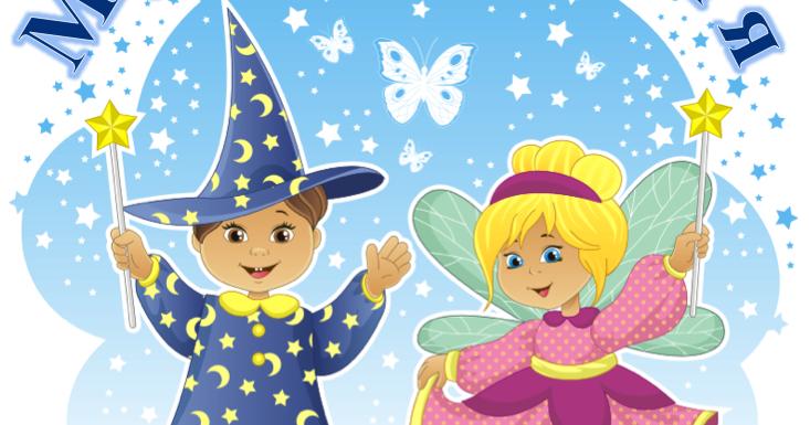 Картинка маленькие волшебники