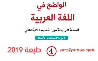 دليل الأستاذة والأستاذ: الواضح في اللغة العربية للسنة الرابعة من التعليم الابتدائي طبعة 2019