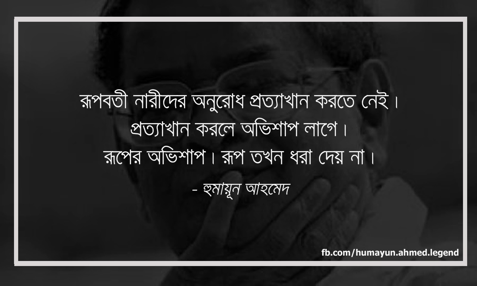 Heroes Saying Humayun Ahmed S Bengali Quotes About Beauty