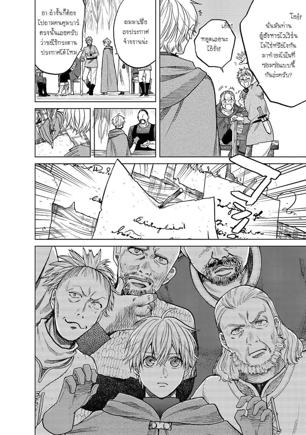 อ่านการ์ตูน Saihate no Paladin ตอนที่ 22 หน้าที่ 24
