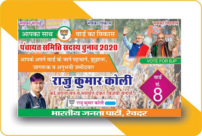 Election Poster in hindi | Sarpanch election Poster | election Poster ideas| चुनाव बैनर कैसे बनाये | इलेक्शन बैनर फ्री में डाउनलोड कैसे करे | #AR Graphicss