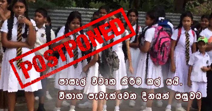 https://www.gossiplanka.com/2020/07/open-school-postponed.html