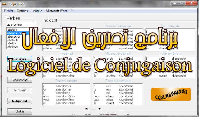 برنامج لتحويل أفعال اللغة الفرنسية إلى جميع الأزمنة