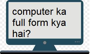 कम्प्यूटर का फुल फॉर्म क्या है ?