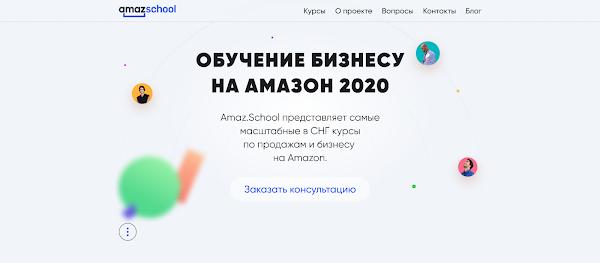Обучение торговле на Amazon с Amaz.School