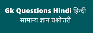 50 Gk Question Answer In Hindi हिन्दी सामान्य ज्ञान
