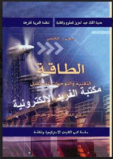كتاب الطاقة والتقنية والتوجهات للمستقبل pdf