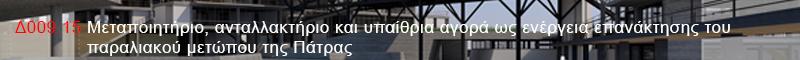 Δ009.15 Μεταποιητήριο, ανταλλακτήριο και υπαίθρια αγορά ως ενέργεια επανάκτησης του παραλιακού μετώπου της Πάτρας