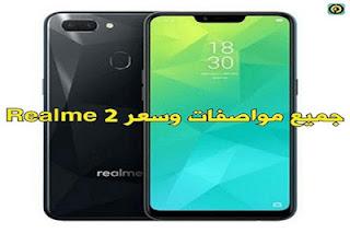 جميع مواصفات وسعر  هاتف Realme 2