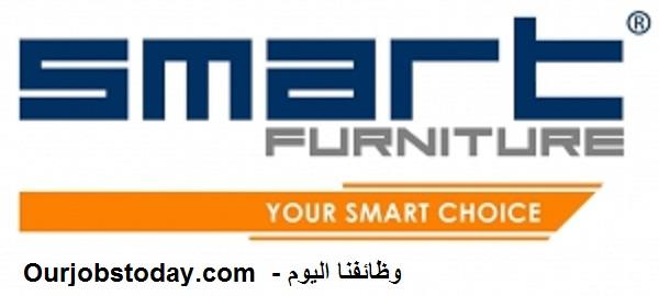 وظائف خالية للمحاسبين بشركة  Smart Furniture - يونيو 2020   وظائفنا اليوم