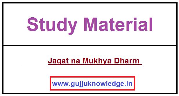 Jagat na Mukhya Dharm