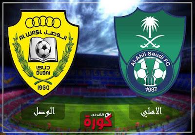 بث مباشر مباراة الأهلي والوصل بث حي اليوم