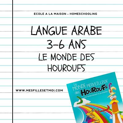 langue arabe maternelle 3-6 ans le monde des houroufs école à la maison ief