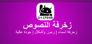 تنزيل تطبيق Unicode Pad زخرفة الكلمات و النصوص بنفسك باحترافية للاندرويد 2019
