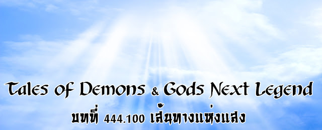 http://readtdg2.blogspot.com/2017/02/tales-of-demons-gods-next-legend-444100.html