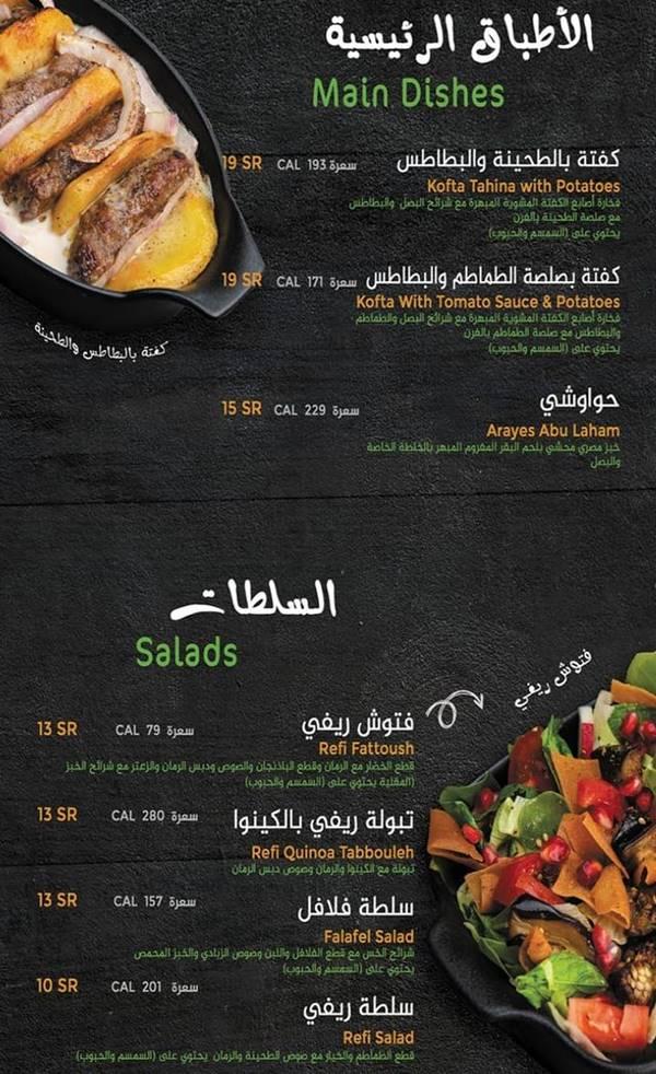 منيو مطعم حمص ريفي