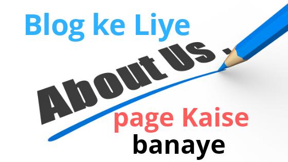 blog ke liye about us ka page kaise banaye, how to make about us page on website.