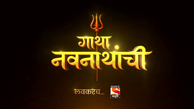 Sony Marathi Gatha Navnathanchi wiki, Full Star Cast and crew, Promos, story, Timings, BARC/TRP Rating, actress Character Name, Photo, wallpaper. Gatha Navnathanchi on Sony Marathi wiki Plot, Cast,Promo, Title Song, Timing, Start Date, Timings & Promo Details