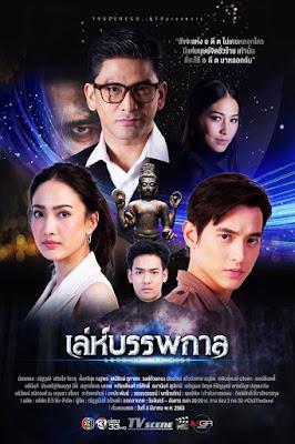 Phim Chiêu Trò Nguyên Thủy-Leh Bunpakarn Thái Lan 2020
