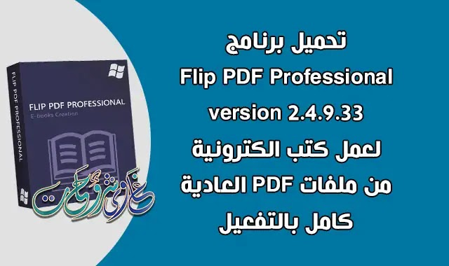 تحميل وتفعيل Flip PDF Professional 2.4.9.33 برنامج تحويل ملفات Pdf الى كتب الكترونية