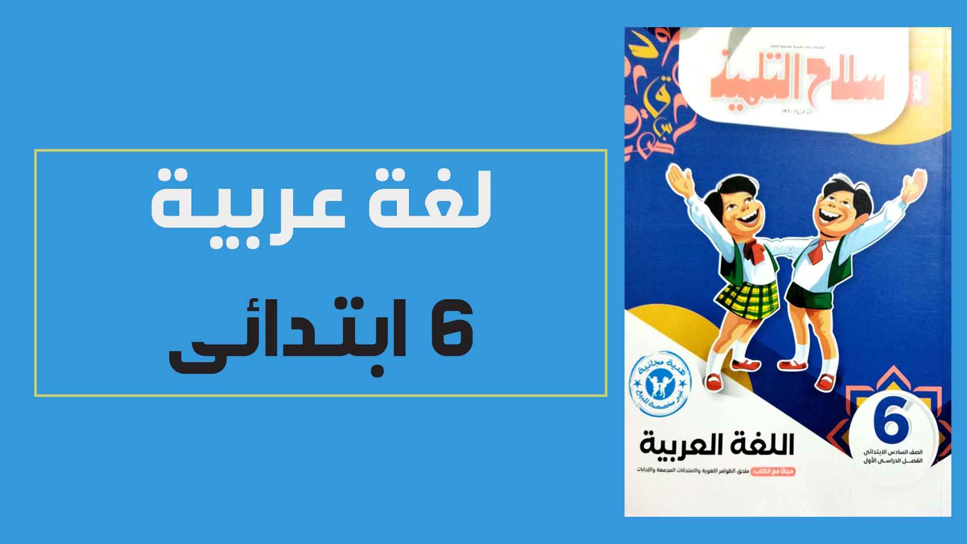 تحميل كتاب سلاح التلميذ فى اللغة العربية للصف السادس الابتدائي الترم الاول 2022 pdf (النسخة الجديدة)