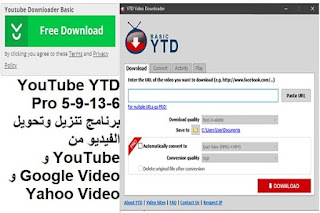 YouTube YTD Pro 5-9-13-6 برنامج تنزيل وتحويل الفيديو من YouTube و Google Video و Yahoo Video