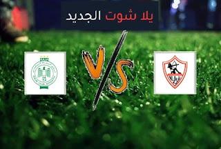نتيجة مباراة الزمالك والرجاء الرياضي اليوم الاحد بتاريخ 18-10-2020 دوري أبطال أفريقيا