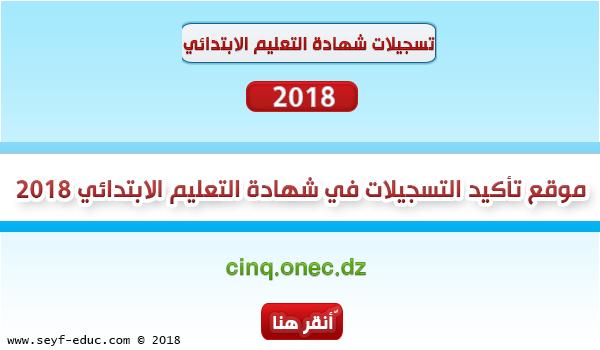 موقع تأكيد تسجيلات شهادة التعليم الإبتدائي 2018