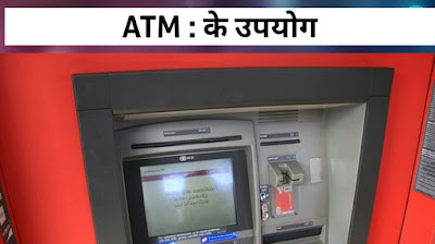 ATM : use करने की जाने पूर्ण जानकारी