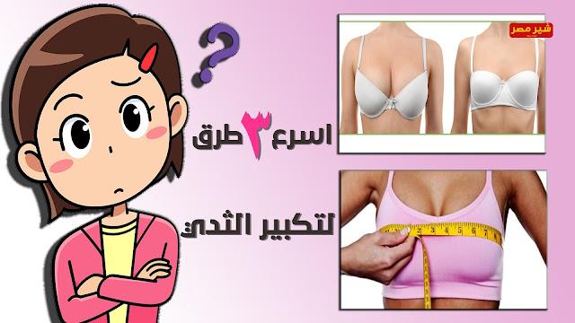 طرق أخرى لزيادة حجم الصدر لدي النساء