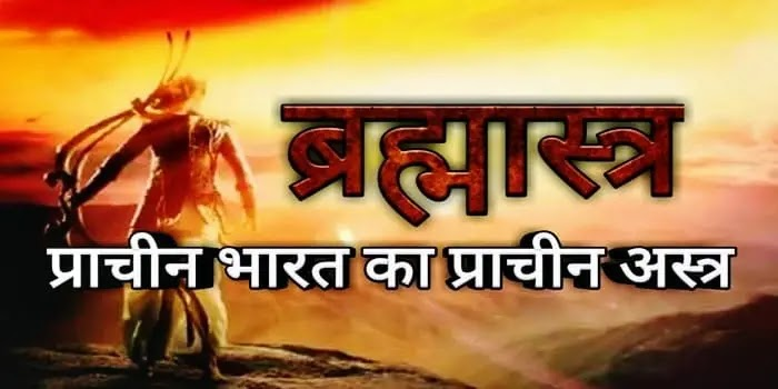 Brahmastra ancient weapon, ब्रह्मास्त्र, Ancient indian technology, Ancient indian science, Ancient, History, Mysterious, Unsolved Mysteries, Ancient Aliens history, Ancient civilizations, Ancient indian technology hindi,