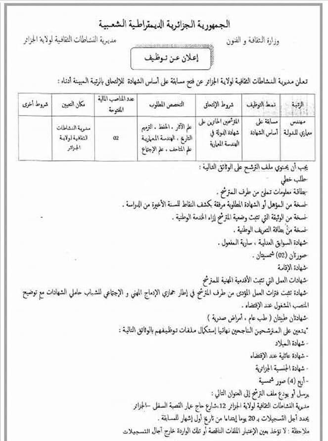 اعلان توظيف بمديرية النشاطات الثقافية بولاية الجزائر 07 جانفي 2021