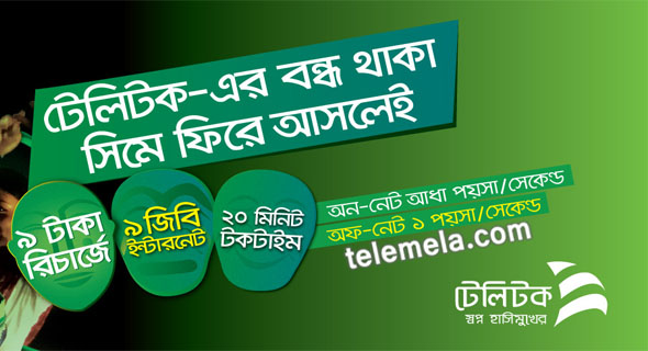 teletalk bondho sim offer 2017