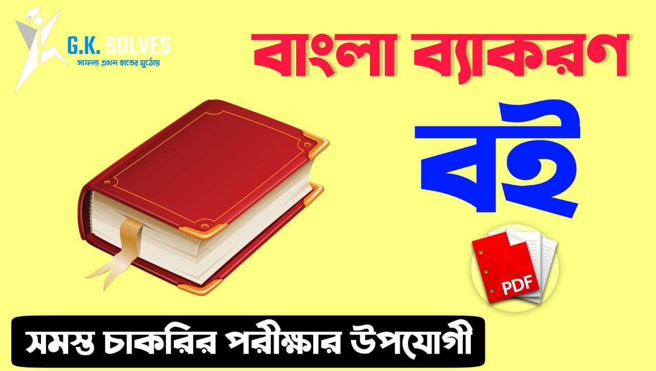 Best Bengali Grammar Book PDF Download: বাংলা ব্যাকরণ বই PDF Free