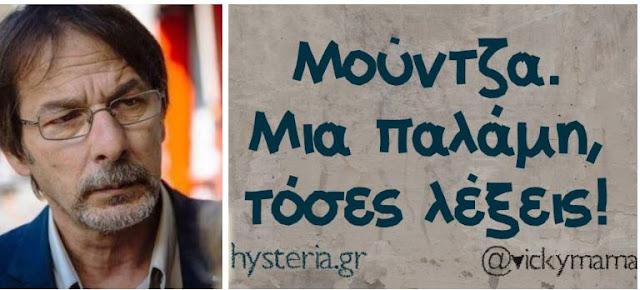 Κερατσίνι:  ΓΙΟΥΧΑΡΑΝ  τον Χρήστο Βρεττάκο σε περιοδεία του ΑΛΛΟΥ ΔΡΟΜΟΥ!!!
