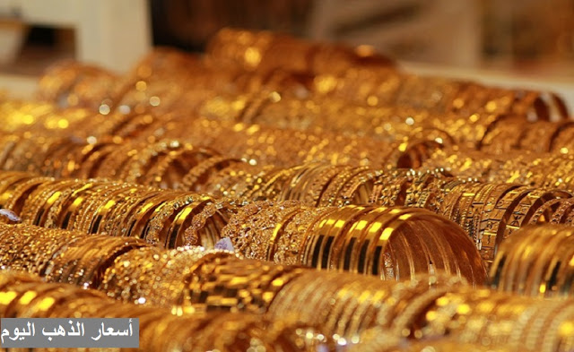 اسعار الذهب,سعر الذهب,سعر الذهب اليوم,اسعار الذهب اليوم,سعر الجنيه الذهب,أسعار الذهب,سعر الذهب اليوم فى مصر,الذهب اليوم,توقعات اسعار الذهب 2020,سعر الذهب الان,سعر الذهب في مصر,سعر الذهب عيار 18,الذهب,سعر سبيكة الذهب,اسعار الذهب بدون مصنعية,اسعار الجنية الذهب,سعر سبيكة الذهب في مصر,اسعار الذهب في سوق المال,انخفاض الذهب,الدهب,سعر كيلو الذهب,سعر الجنيه الذهب اليوم,جرام الذهب,توقعات اسعار الذهب,اسعار الدهب,انخفاض سعر الذهب,انخفاض أسعار الذهب,أسعار الذهب عيار 24,تحليل الذهب,أسباب انخفاض أسعار الذهب