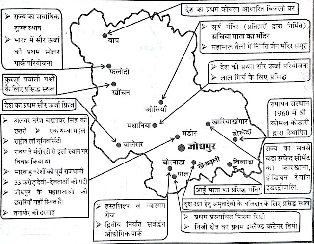 Jodhpur map photo
