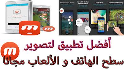 أفضل تطبيق mobizen لتصوير سطح الهاتف والالعاب مجانا يعمل علي جميع الأجهزة