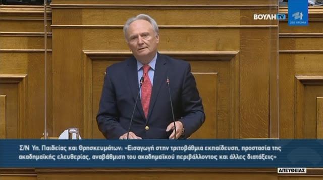 """Ανδριανός στη Βουλή για το νομοσχέδιο για την τριτοβάθμια εκπαίδευση: """"Η κοινωνία δείχνει τον δρόμο και για την παιδεία"""" (βίντεο)"""