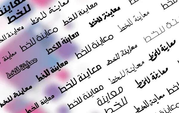 مجموعة خطوط عربية للتصميم, خطوط عربية مزخرفة للنسخ, خطوط عربية للنسخ, خطوط عربية للمصممين, خطوط عربية 2021, خطوط عربية للايفون, خطوط عربية للتحميل, خطوط عربية 2020, خطوط عربية للفوتوشوب, خطوط عربية للاندرويد, برنامج خطوط عربية, خطوط فونتو للتصميم,